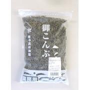 【お徳用  釧路産刻み昆布N1mm 1kg】お漬物、煮物など色々な料理に使えます